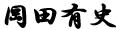 岡田 有史