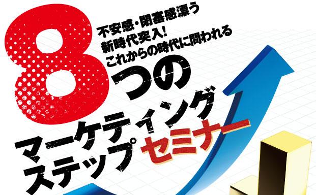 『8つのマーケティングステップ』セミナー