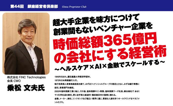 第44回銀座経営者倶楽部