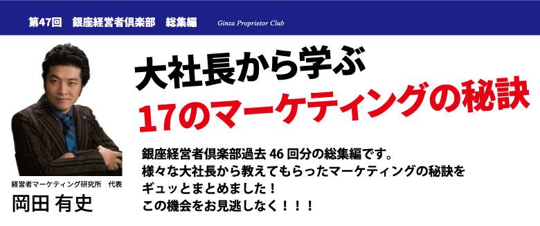 ≪オンライン開催≫第52回銀座経営者倶楽部 総集編part2