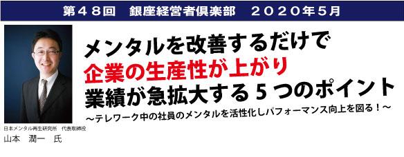 ≪オンライン開催≫第48回銀座経営者倶楽部