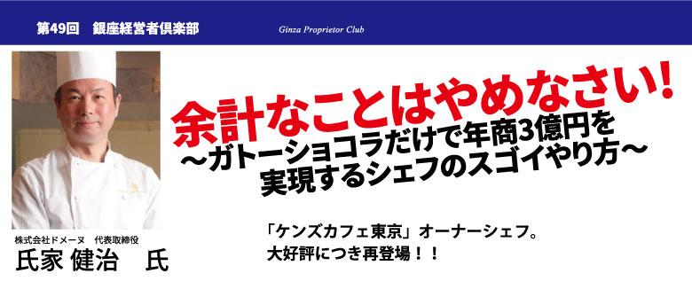 ≪オンライン開催≫第49回銀座経営者倶楽部