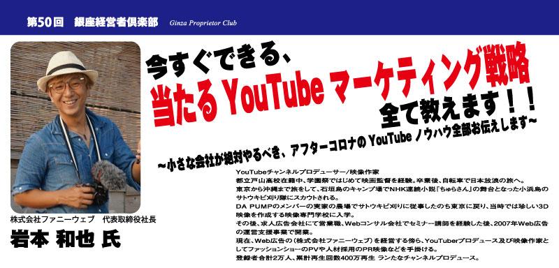 ≪オンライン開催≫第50回銀座経営者倶楽部