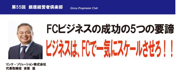 ≪オンライン開催≫第55回銀座経営者倶楽部
