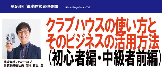 ≪オンライン開催≫第56回銀座経営者倶楽部【番外編】