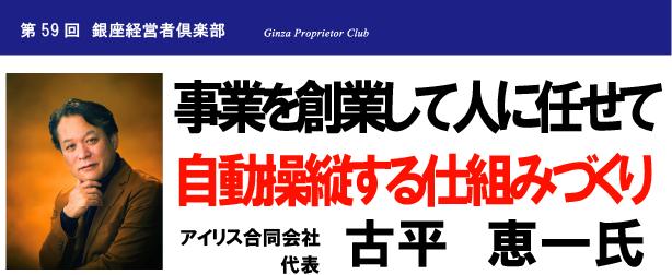 ≪オンライン開催≫第59回銀座経営者倶楽部