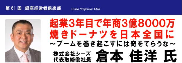 ≪オンライン開催≫第61回銀座経営者倶楽部